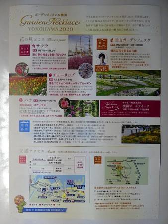 2020春 ガーデンネックレス横浜 チラシ (2)