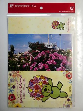 200327-ガーデンベアフレーム切手 (1)