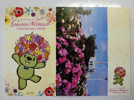 200327-ガーデンベアフレーム切手 (6)