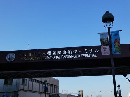 200326-タペストリー@大桟橋通り (1)