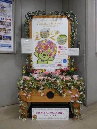 200328-花の香りガイドブックスタンド @元町・中華街駅 (1)