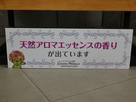 200328-花の香りガイドブックスタンド @元町・中華街駅 (2)