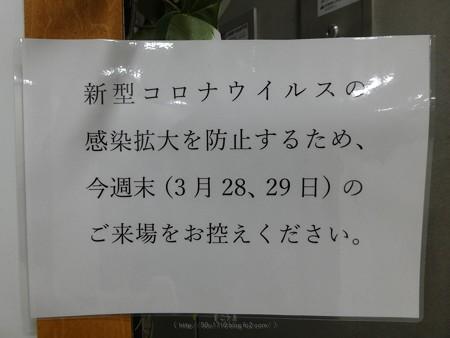 200328-花の香りガイドブックスタンド @元町・中華街駅 (4)