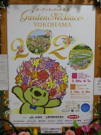200328-花の香りガイドブックスタンド @元町・中華街駅 (5)
