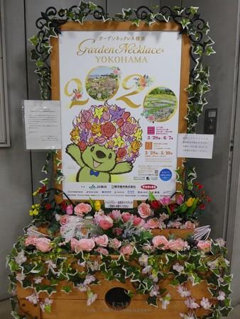 200328-花の香りガイドブックスタンド @元町・中華街駅 (6)