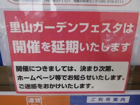 200328-三ツ境駅前バス停 (3)