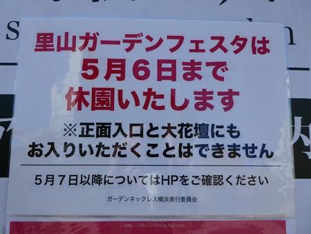 200406-里山ガーデン (3)