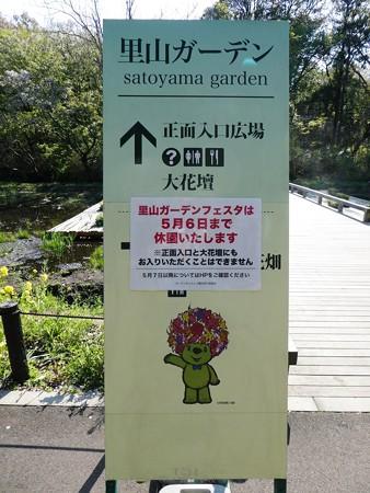 200406-里山ガーデン (14)