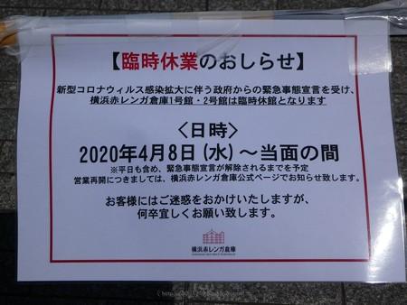 200411-赤レンガ倉庫 (6)