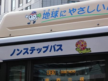 200402-ガーデンベアラッピングバス@横浜駅西口 (9)