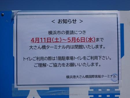 200411-大桟橋 (9)