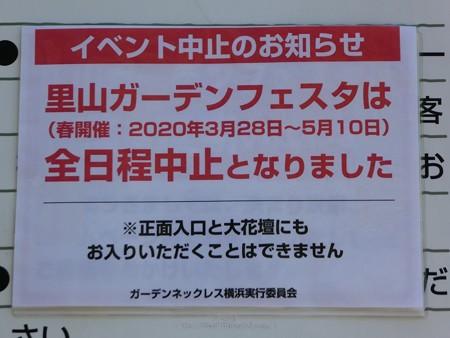 200429-里山ガーデン (24)