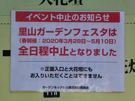 200429-里山ガーデン (30)