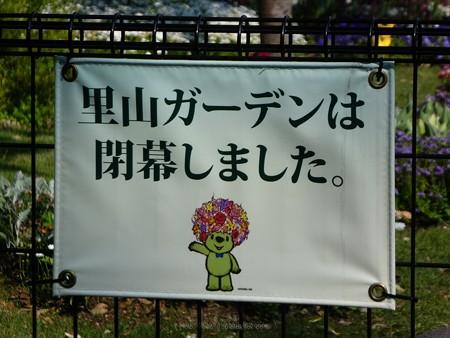 200429-里山ガーデン (65)