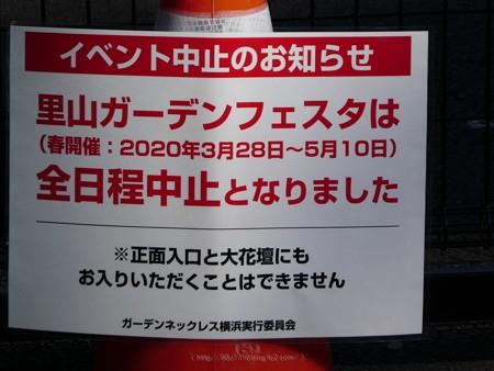 200429-里山ガーデン (66)