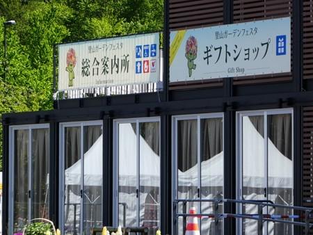 200419-里山ガーデン (80-1)