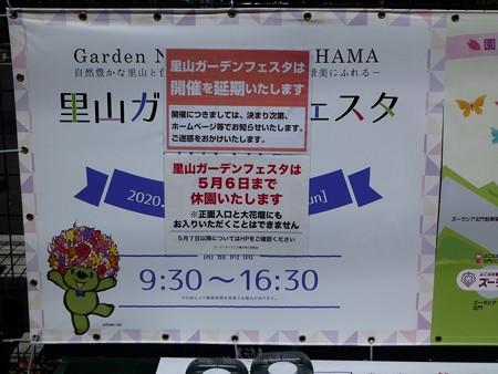 200419-里山ガーデン (7)