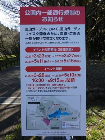 200324-里山ガーデン (20)