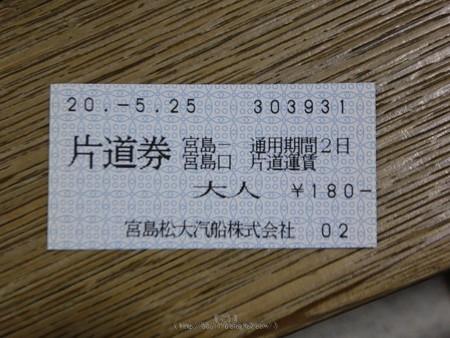 200525-宮島・厳島神社 (158)