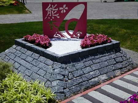 200525-ひろしまはなのわ 県外花壇 (20)