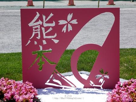 200525-ひろしまはなのわ 県外花壇 (21)