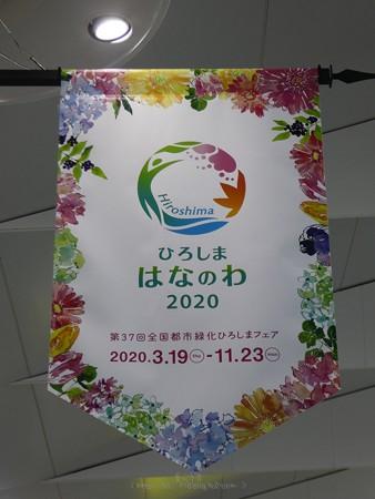 200525-ひろしまはなのわ ポスターなど (1)