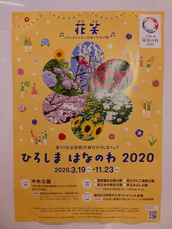 200525-ひろしまはなのわ ポスターなど (3)