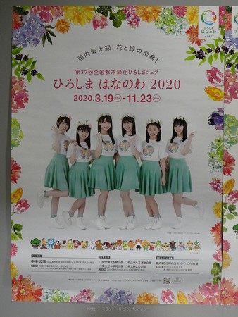 200525-ひろしまはなのわ ポスターなど (5)