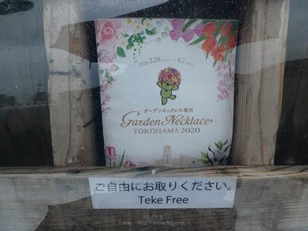 200601-インフォメーションボード@山下公園 (2)
