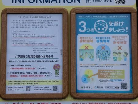 200601-インフォメーションボード@山下公園 (4)