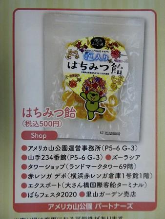 200606-はちみつ飴 (4)