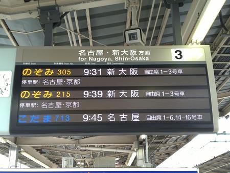 P_20200703_N700S のぞみ305@新横浜駅092348 (1)