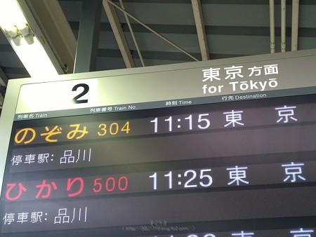P_20200703_N700S のぞみ304 新横浜→品川 (2)