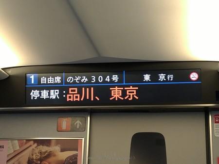 P_20200703_N700S のぞみ304 新横浜→品川 (13)