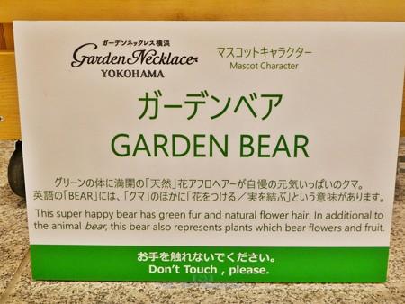 200730-ガーデンベアフォトスポット@横浜市役所1階 (15)