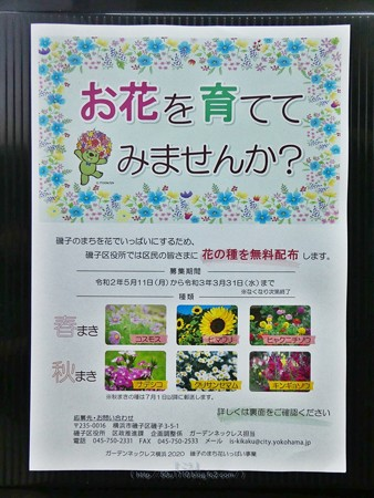 20年春 磯子区 ガーデンネックレス横浜