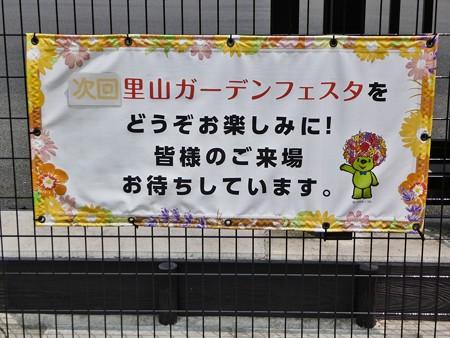 200808-里山ガーデン (2)