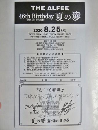 200903-THEALFEE 夏イベメモチケ (7)