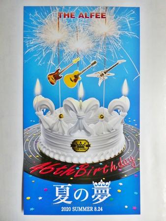200903-THEALFEE 夏イベメモチケ (3)