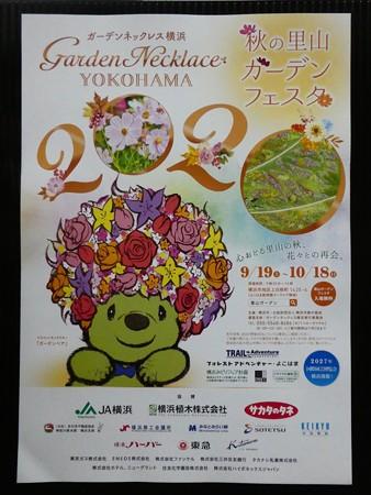 20年秋ガーデンネックレス横浜 チラシ (1)