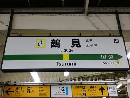 200918-JR鶴見駅 (4)