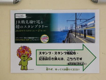 200918-JR鶴見駅 (6)