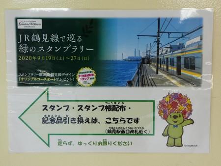 200918-JR鶴見駅 (7)