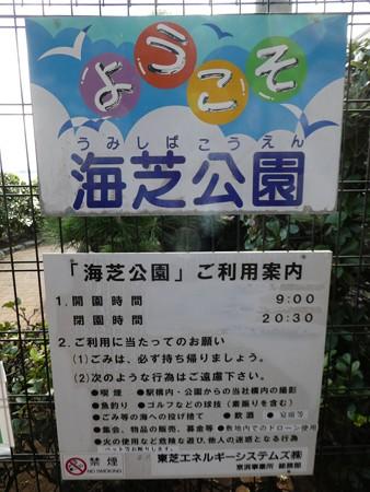 200918-海芝浦駅 (37)