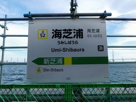 200918-海芝浦駅 (2)