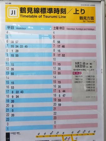 200918-海芝浦駅 (14)