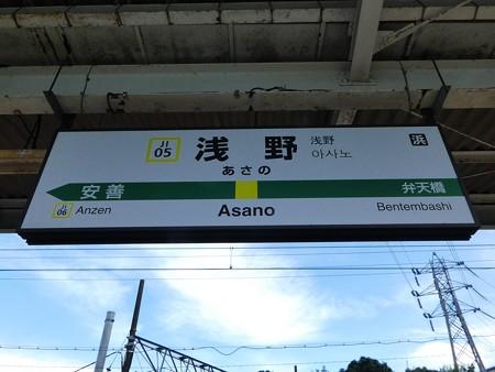 200918-浅野駅・入船公園 (1)