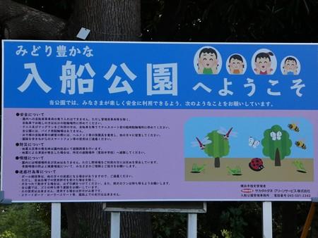 200918-浅野駅・入船公園 (4)