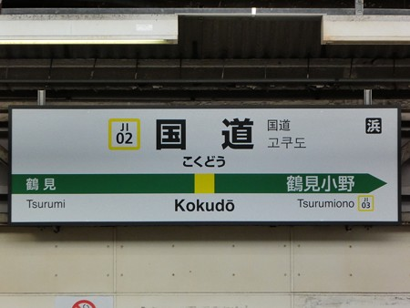 200918-国道駅 (1)