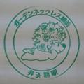 Photos: 200918-20年鶴見線スタンプラリー スタンプ (3)